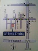 花 kara Dining (創作料理)