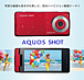 AQUOS SHOT SoftBank 945SH