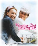 バレンタインクラブ北陸