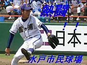 熱闘!水戸市民球場!茨城大会!