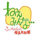 福島民話館『ねぇみんな』ふ☆