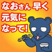なおさん頑張れ!!