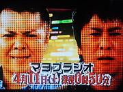 【マヨブラジオ】