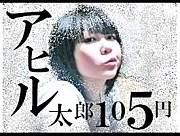 アヒル太郎105円