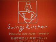 スウィング・キッチン