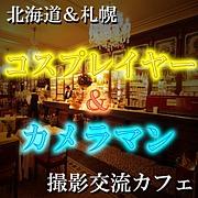 北海道☆コスプレ撮影交流カフェ
