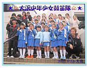☆大沢少年少女鼓笛隊☆