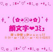 顔(*・ω・)文(・ω・*)字