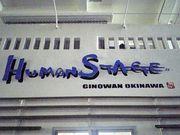 沖縄・宜野湾Human Stage
