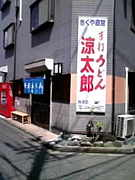 きくやうどん(東村山&所沢)