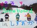 基礎スノーボード 【静岡】