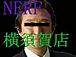 †NERV横須賀店†