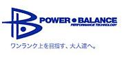 Power Balance パワーバランス