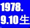 1978年9月10日生まれ
