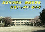 世田谷区立桜小学校