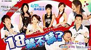 【台湾】18禁不禁?【青春】