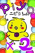 【Piyo×2】