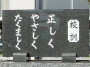 須西小学校