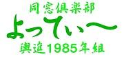よってぃ〜1985年組