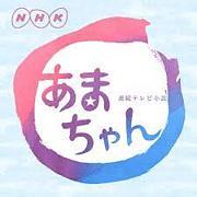 あまちゃん for Gay