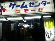 ゲームセンターモーゼ