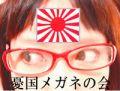 憂国メガネの会