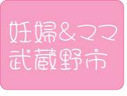 妊婦&ママ☺武蔵野市