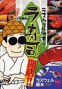 ラズウェル細木 〜お酒と食〜