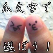 爪文字で遊ぼう!