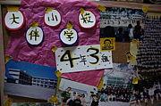 大伴小4年3組 和田学級