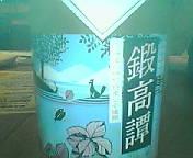 城下ゼミ2004