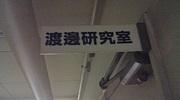 東北工業大学 渡邉研究室