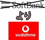 【SoftBank】より【Vodafone】派