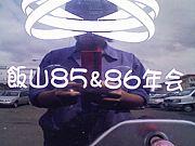 〜飯山85-6年会〜