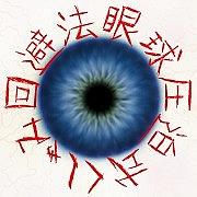 眼球圧迫式くしゃみ回避法