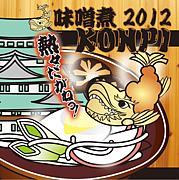 味噌煮コンピ