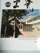 大阪府茨木市立山手台小学校