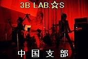 3B LAB,☆S 中国支部