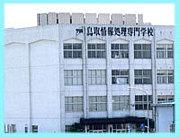 鳥取情報処理専門学校