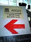 嵐 台北東京C25班