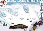 石狩平原スキー場♪