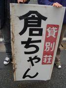 貸別荘倉ちゃん