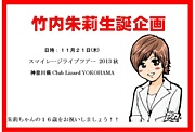 竹内朱莉ちゃん生誕企画2013年
