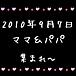 ☆2010年9月7日生まれ☆