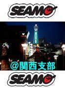 SEAMO@関西支部
