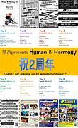 Human & Harmony