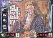 司馬徽 (しばき) - 水鏡先生