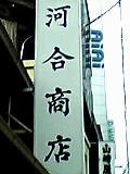 【河合の】御曹司集まれ【商店】