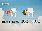 HARE ☆ HARE