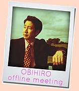 【KAN☆帯広offline meeting】